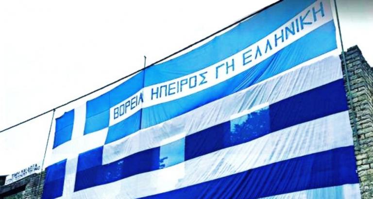 Βόρειος 'Ηπειρος Γη Ελληνική