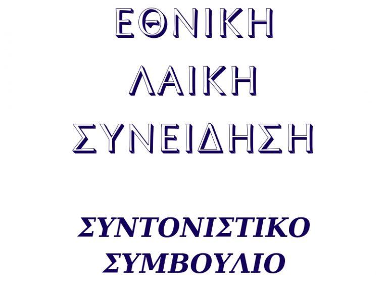 Το Συντονιστικό Συμβούλιο της Εθνικής Λαϊκής Συνείδησης