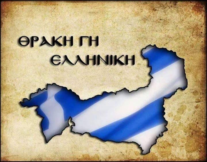Η Εθνικά ανοχύρωτη Θράκη μας και ο πολυεπίπεδος επεκτατισμός της Τουρκίας
