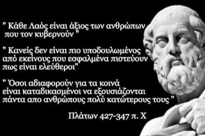 Η Εθνική Συνείδηση των Ελλήνων από την αρχαιότητα μέχρι σήμερα