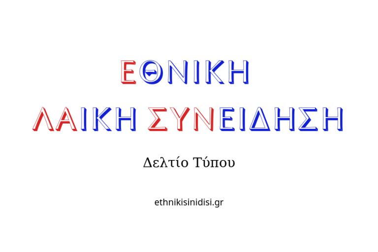 """Άμεση αντίδραση της Ε.Λα.Συν. στο Ευρωκοινοβούλιο  για τα μαθήματα """"μακεδονικής"""" γλώσσας"""