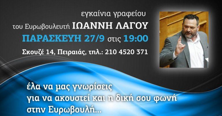 Εγκαίνια πολιτικού γραφείου Ι. Λαγού – Παρασκευή 27-9-19, Πειραιάς