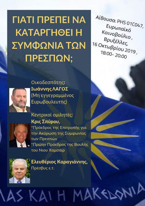 Εκδήλωση εντός Ευρωκοινοβουλίου για την ακύρωση  της Συνθήκης των Πρεσπών διοργανώνει ο Γιάννης Λαγός με τον Κρις Σπύρου
