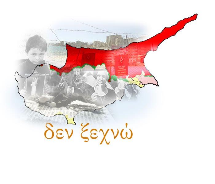 Οι σφετεριστές της Κύπρου μας, ζητούν η γλώσσα τους να αναγνωριστεί από την ΕΕ!