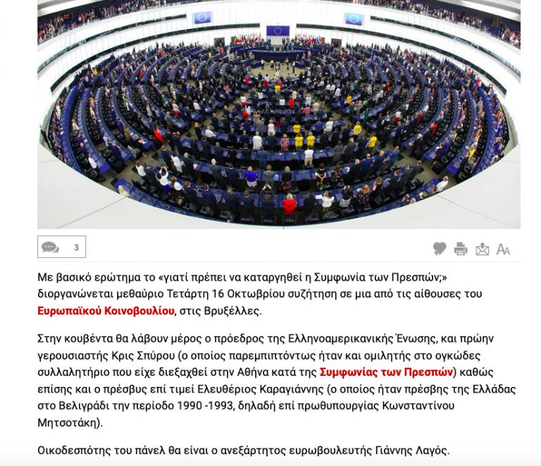 """Η εκδήλωση για την """"Ακύρωση της Συμφωνίας των Πρεσπών"""" στα ΜΜΕ"""