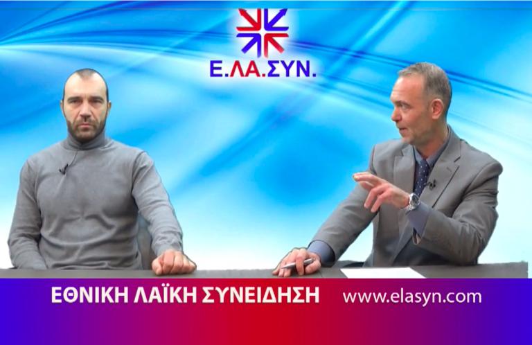 Εκπομπή ΕΛΑΣΥΝ: Ανασκόπηση δραστηριότητας της ΕΛΑΣΥΝ για το 2019! Βίντεο