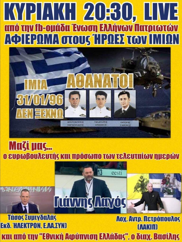 """Συνταρακτικές αποκαλύψεις από τον Γ. Λαγό απόψε στις 20:30 στην εκπομπή της """"Ένωσης Ελλήνων Πατριωτών"""""""