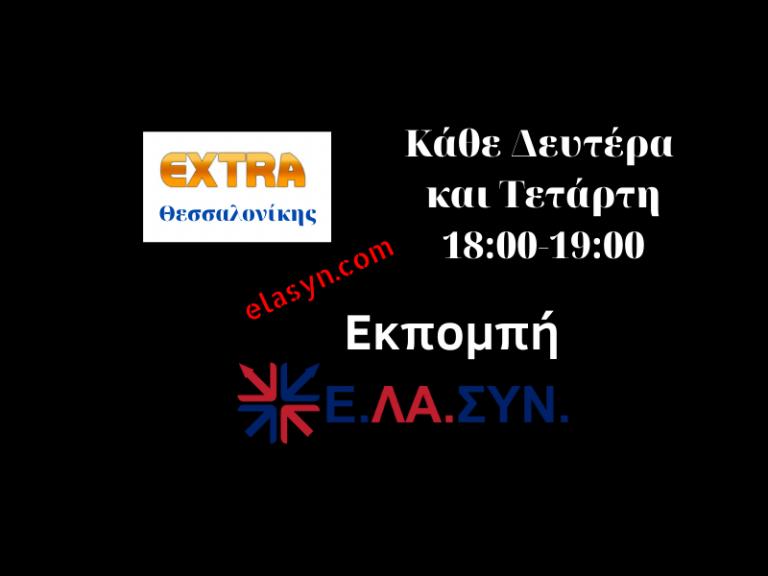 Ζωντανά στο EXTRA Θεσσαλονίκης η εκπομπή της ΕΛΑΣΥΝ στις 18:00-19:00