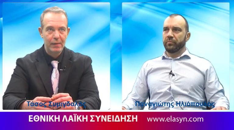 Εκπομπή ΕΛΑΣΥΝ: Για να δώσουμε οι Έλληνες ΕΝΩΜΕΝΟΙ τον Αγώνα για τη σωτηρία της πατρίδας