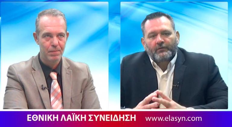 Εκπομπή ΕΛΑΣΥΝ – Γ. Λαγός: Θα υπερασπίζομαι την Ελλάδα και την Ορθοδοξία μέχρι το τέλος!
