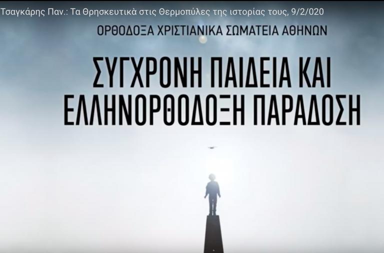 """Γ.Γ. της Π.Ε.Θ. : """"Αντεθνική και αντιχριστιανική η Ν.Δ., όσο κι ο σύριζα"""". (βίντεο)"""