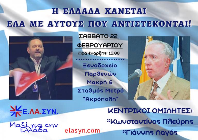 Γ. Λαγός και Κ. Πλεύρης σε μεγάλη εκδήλωση για την λαθρομετανάστευση!  – Σάββατο 22.2 – Ξενοδοχείο Παρθενών – Αθήνα