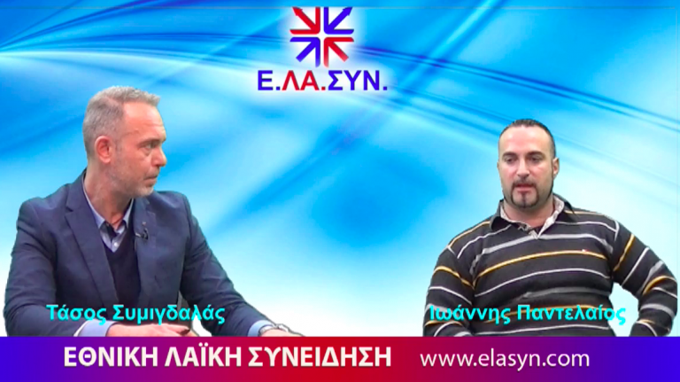 Εκπομπή ΕΛΑΣΥΝ: Οι λαθρομετανάστες είναι υγειονομική βόμβα για τους Έλληνες