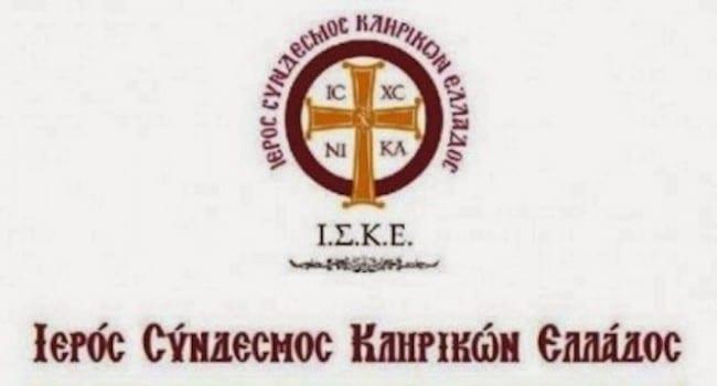 ΙΣΚΕ: «Υποκριτές όσοι δήθεν ενδιαφέρονται για το καλό των χριστιανών» – Ανεκδήγητο μίσος προς την Εκκλησία