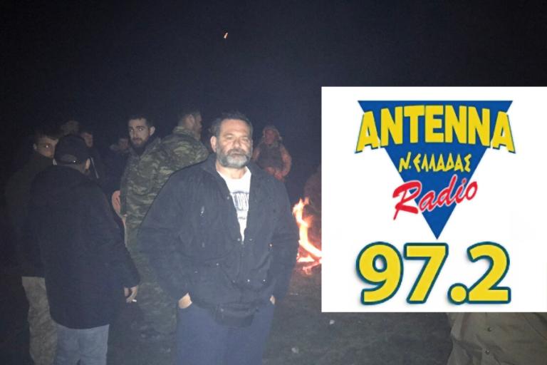 Ο Γ. Λαγός περιγράφει την δραματική κατάσταση αυτή τη στιγμή στον Έβρο στον Antenna Νότιας Ελλάδας (Ηχητικό)
