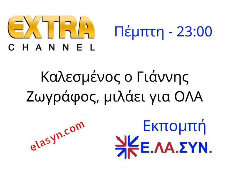 Δείτε ΕΔΩ την εκπομπή της ΕΛΑΣΥΝ στο Extra channel