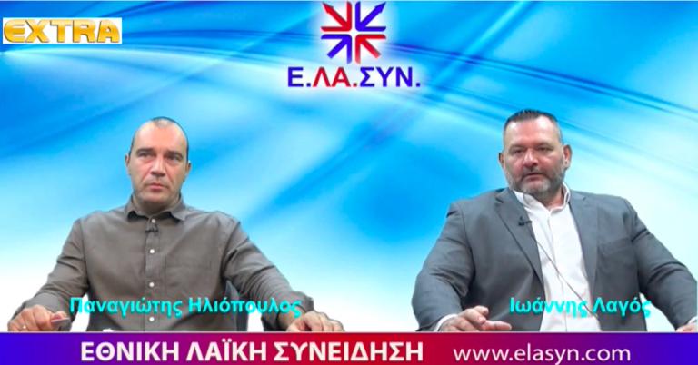 Εκπομπή ΕΛΑΣΥΝ : Ξεκάθαρη πρόταση βόμβα της ΕΛΑΣΥΝ! Συνέδριο για την Ένωση των Πατριωτών