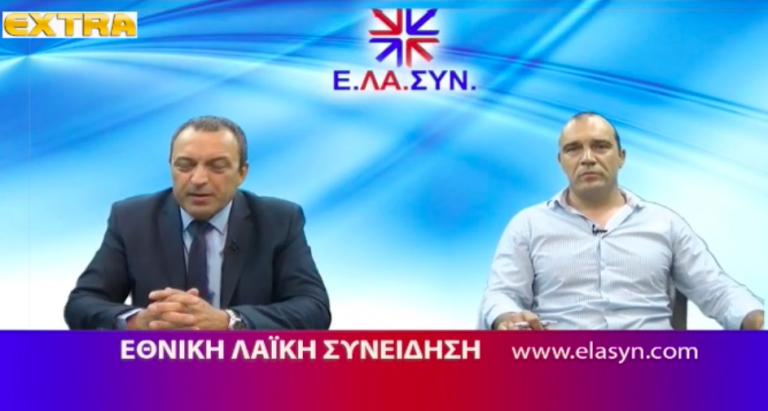 Εκπομπή ΕΛΑΣΥΝ: Καλεσμένος ο Παναγιώτης Ηλιόπουλος – Βίντεο