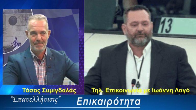 Ο Γιάννης Λαγός απόψε στις 18.00 στην εκπομπή «Επανελλήνισις» με τον Τάσο Συμιγδαλά
