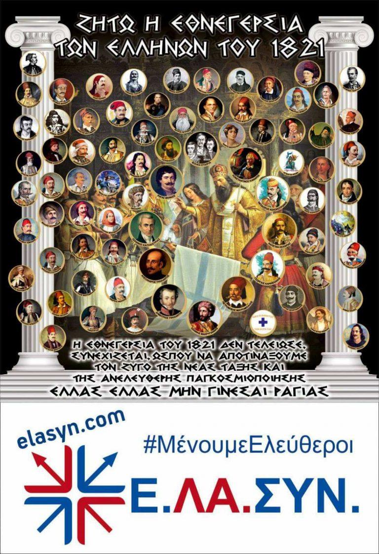 Σήμερα Σάββατο, ζωντανή εκπομπή της Ε.ΛΑ.ΣΥΝ για την Εθνεγερσία του 1821