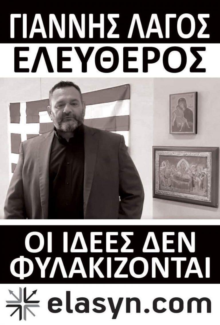 Γ.Λαγός: Να κάνουμε γνωστό ότι εν έτει 2021 υπάρχουν 38 πολιτικοί κρατούμενοι στην Ελλάδα (βίντεο)