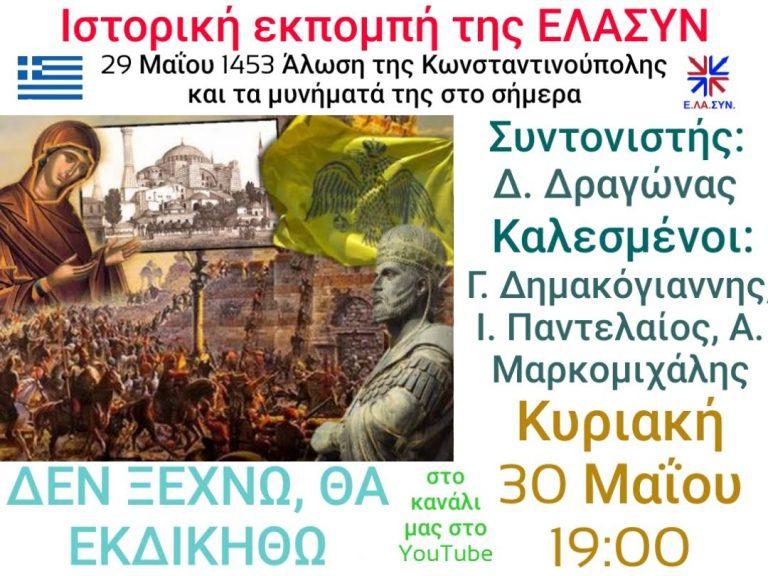 Κυριακή 30 Μαΐου: Ιστορική εκπομπή της Ε.ΛΑ.ΣΥΝ για την Άλωση της Κωνσταντινούπολης