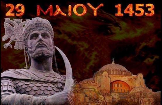 Η Κωνσταντινούπολη είναι Ελλάδα (29 Μαΐου 1453)