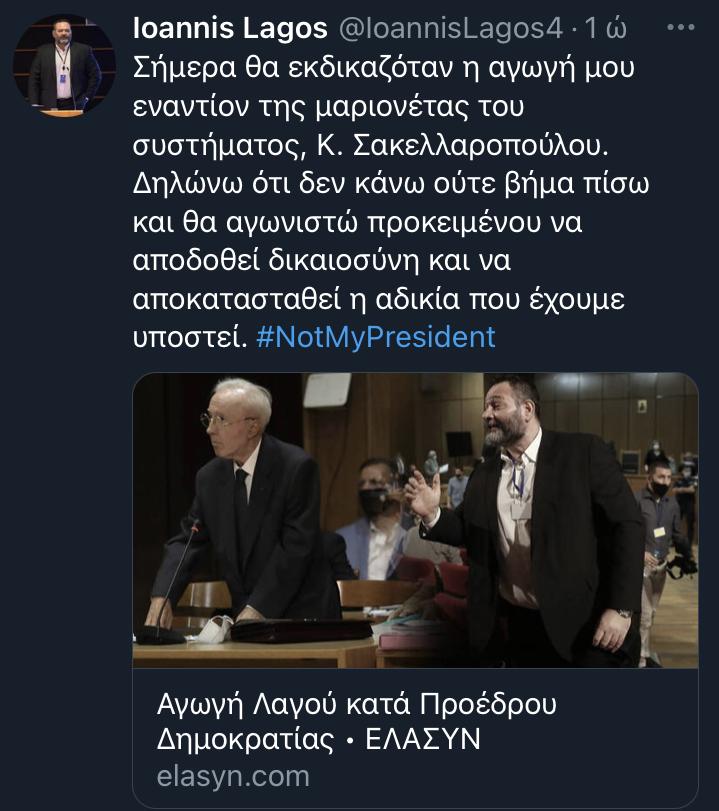 Γιάννης Λαγός στο twitter: Σήμερα θα εκδικαζόταν η αγωγή μου εναντίον της Σακελλαροπούλου