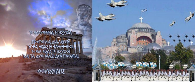 Η Μεγάλη Ιδέα Εθνικός φάρος και ζωτικής σημασίας για το Ελληνικό Έθνος