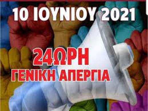 Η κυβέρνηση ενώνει…Γενική 24ωρη απεργία σήμερα.