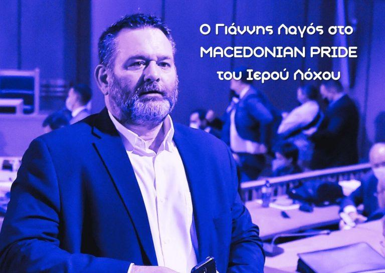 Η παρέμβαση του Γ. Λαγού στο Macedonian Pride του Ιερού Λόχου (βίντεο)