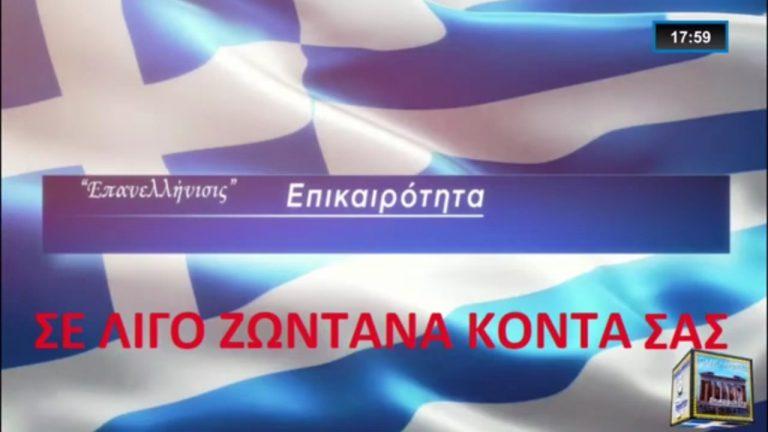 ΕΛΑΣΥΝ και Κύμα Ελληνισμού (βίντεο)