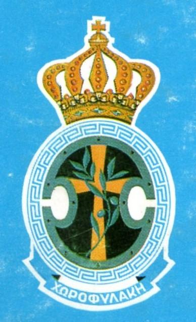 ΙΟΥΝΙΟΣ 1833. ΙΔΡΥΣΗ ΕΛΛΗΝΙΚΗΣ ΧΩΡΟΦΥΛΑΚΗΣ