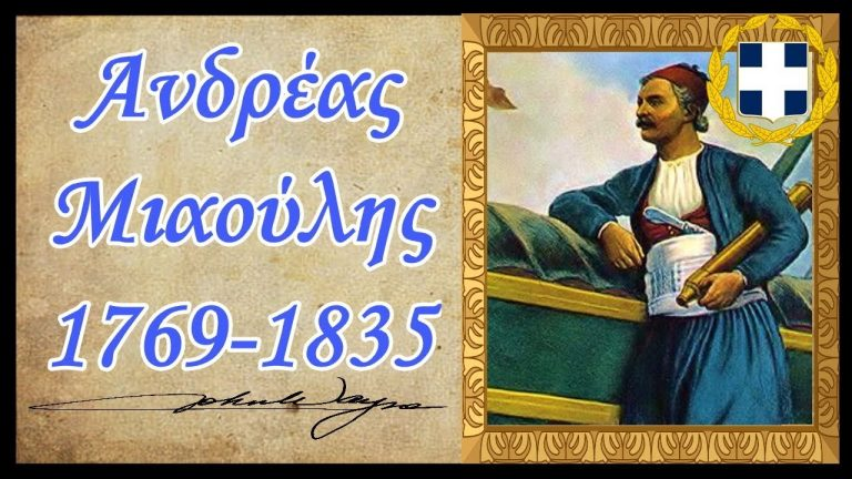 11 Ιουνίου 1835. Ο Ανδρέας Μιαούλης στο Πάνθεο των Ηρώων.