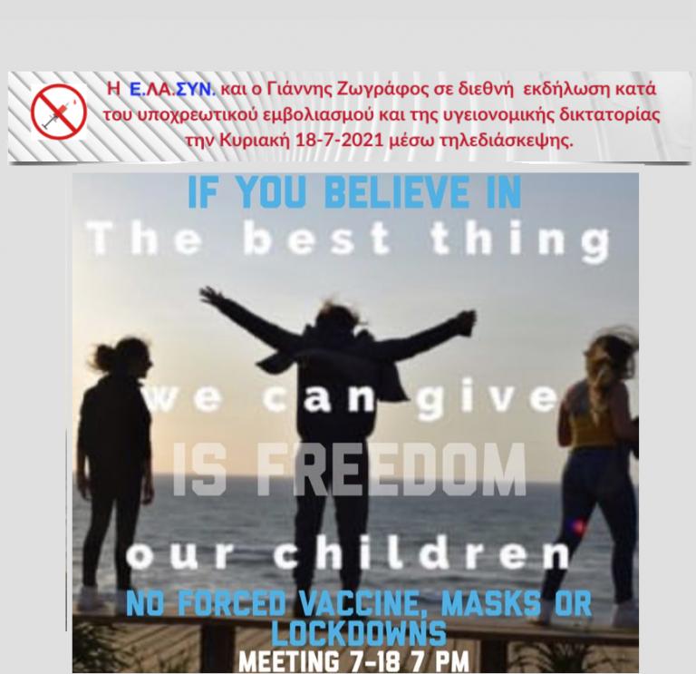 Η Ε.ΛΑ.ΣΥΝ. και ο Γιάννης Ζωγράφος σε διεθνή εκδήλωση κατά του υποχρεωτικού εμβολιασμού
