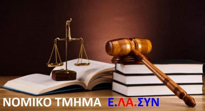 Οδηγίες και παροχή νομικής συνδρομής από την ΕΛΑΣΥΝ