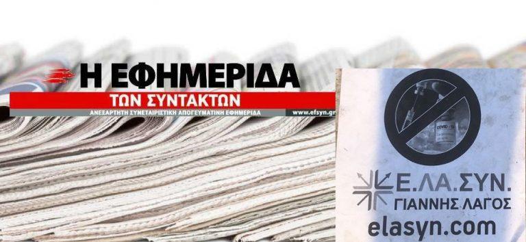 Η Ε.ΛΑ.ΣΥΝ ενοχλεί την ΕφΣυν (και τις λοιπές φυλλάδες)