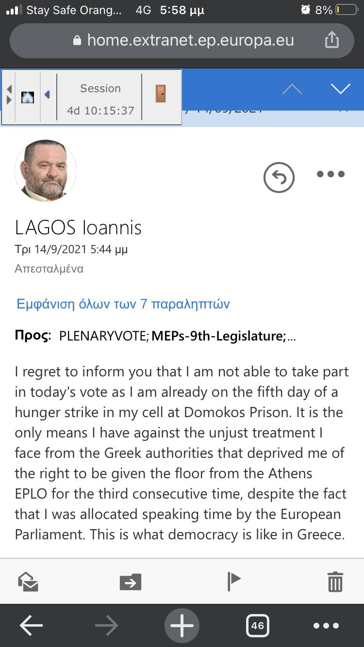 Έτσι ψήφισε ο Γ.Λαγός στην Ολομέλεια του Ευρωκοινοβουλίου