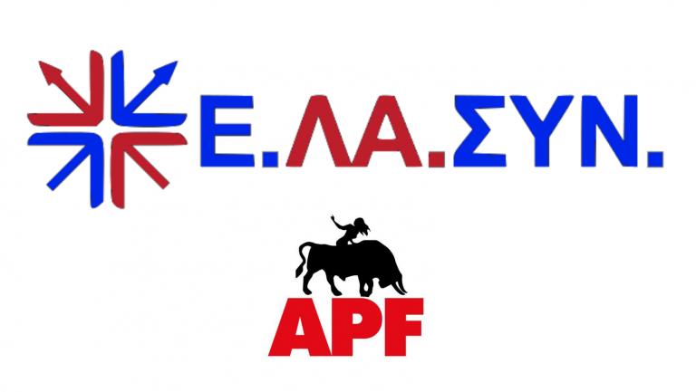 Τι αποφάσισε το APF στο Βελιγράδι