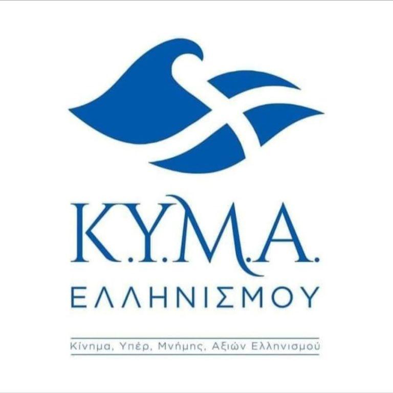 Το KΥΜΑ Ελληνισμού στηριζει το πολιτικό κρατούμενο Γ.Λαγό