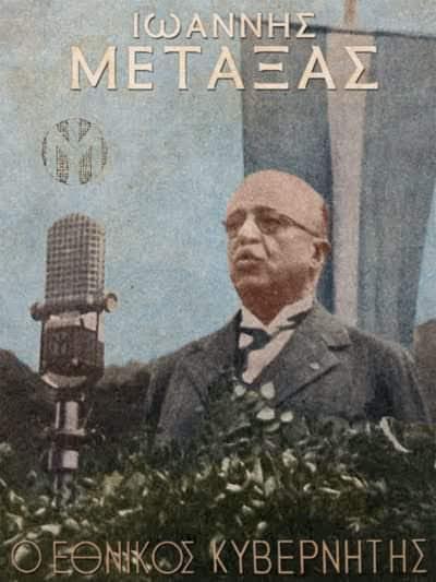 O  εθνικός ηγέτης και το  έπος του 1940