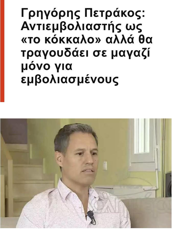 Γρηγόρης Πετράκος: Αντιεμβολιαστής ως «το κόκκαλο» αλλά θα τραγουδάει σε μαγαζί μόνο για εμβολιασμένους