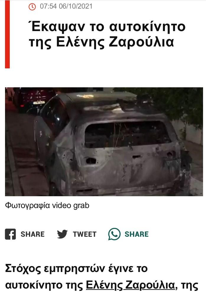 Δελτίο Τύπου για τον εμπρησμό του αυτοκινήτου της Ελένης Ζαρούλια